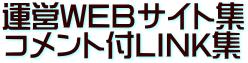 [ソフト工務店]エネシスポート 運営サイト群【ドメイン:enesysport.jp】ご案内