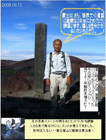 http://enesysport.jp/image/fujisan_mae_ato/sanchou_ni_tatsu.png