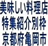 美味しい料理店、寿し・割烹・一品料理「日高」 (京都府亀岡市)