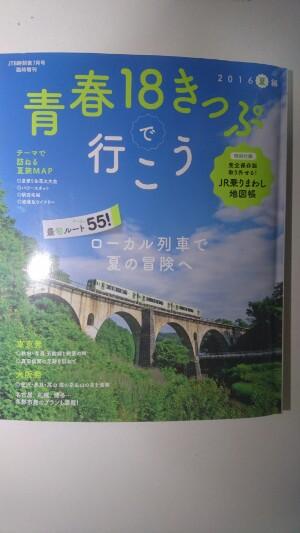 「青春18きっぷで行こう 2016夏編」(JTB時刻表7月号臨時増刊)