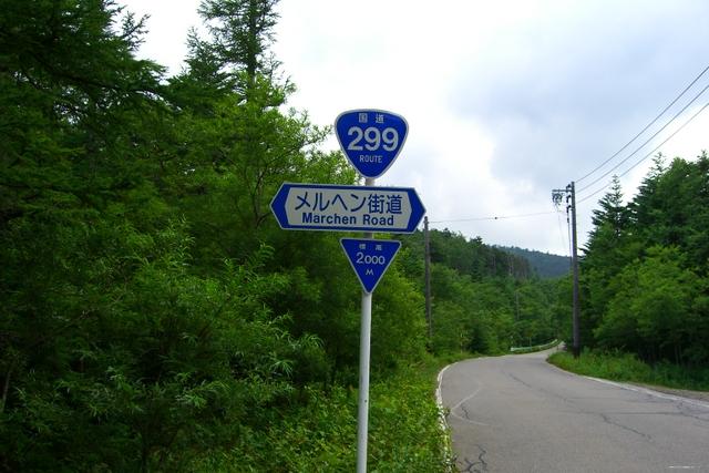 国道299号線 メルヘン街道 標高2000m