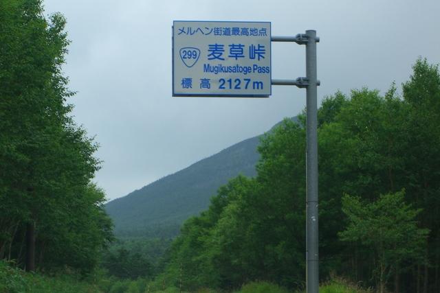 国道299号線 メルヘン街道最高地点 標高2127m 麦草峠
