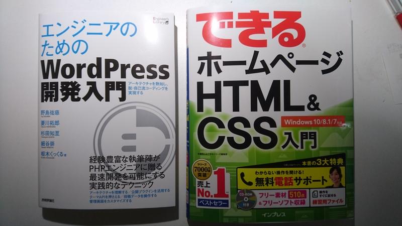 エンジニアのためのWordPress開発入門、できるホームページ HTML&CSS入門