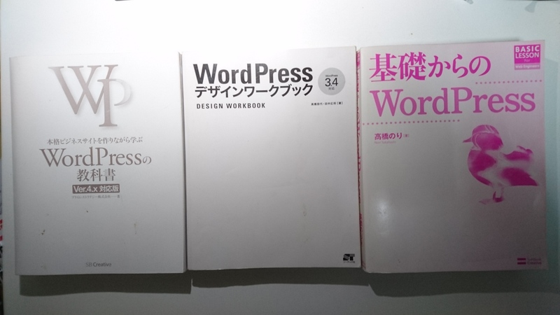 本格ビジネスサイトを作りながら学ぶWordPressの教科書、 WordPressデザインワークブック、 基礎からのWordPress