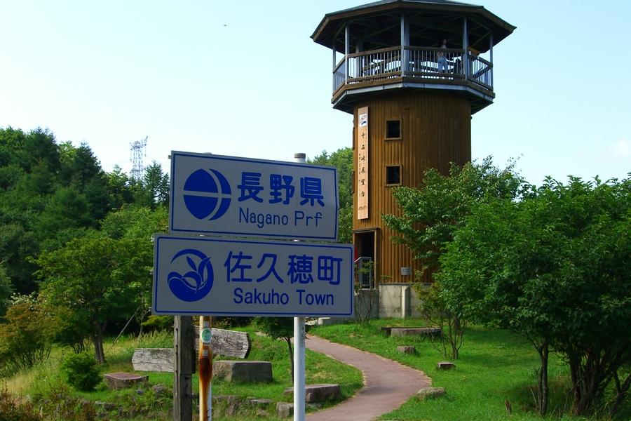 十石峠・・長野県の佐久穂町と群馬県の上野村の間に