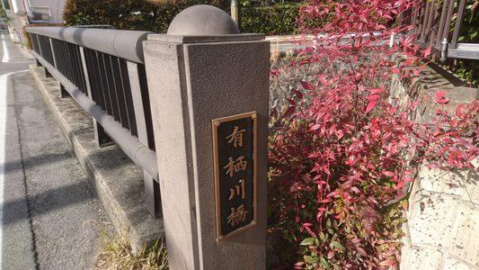 有栖川・有栖川橋 (京都府京都市)