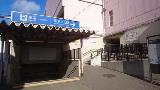 嵐電 帷子ノ辻駅(かたびらのつじえき) (京都府京都市)