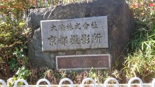 大映株式会社 京都撮影所 (京都府京都市)