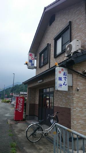 白ひげ食堂 (琵琶湖)